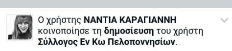 Ανακοίνωση – Ευχαριστήριο από Νάντια Καραγιάννη προς τον Σύλλογο μας.