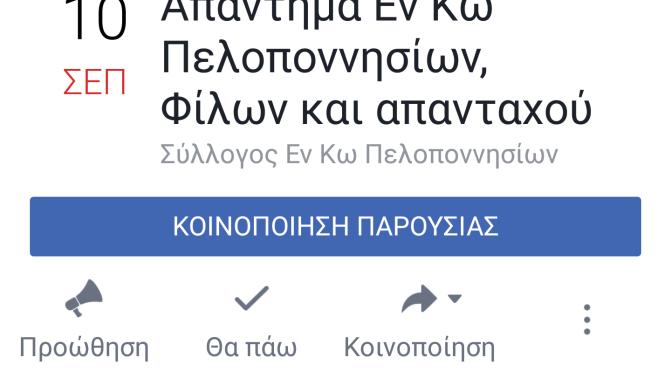 Απάντημα Εν Κω Πατριωτών και Φιλων –Ας ανάψουμε την φλόγα της ψυχής του Έλληνα!