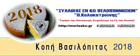Πρόσκληση: Βασιλόπιτα Εν Κω Πελοποννησίων 2018